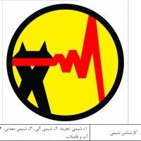 سوالات استخدامی کارشناس شیمی وزارت نیرو