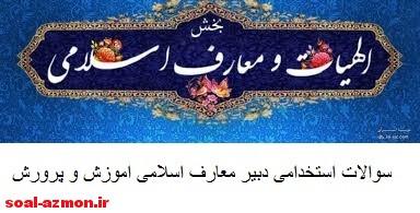 سوالات استخدامی دبیر معارف اسلامی اموزش و پرورش