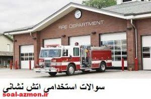 سوالات استخدامی آتش نشانی کاردان آتش نشان