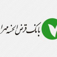 سوالات بانک قرض الحسنه مهر ایران عمومی و تخصصی سال ۹۸