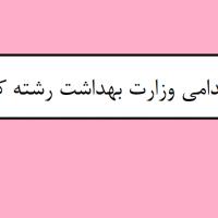 سوالات استخدامی وزارت بهداشت رشته كارگزين سال ۹۹