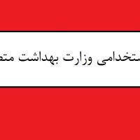 سوالات استخدامی وزارت بهداشت متصدی امور دفتری سال ۹۹