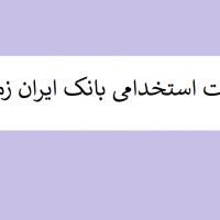 سوالات استخدامی بانک ایران زمین امار سال ۹۹