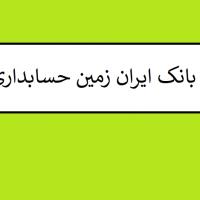 سوالات استخدامی بانک ایران زمین حسابداری و حسابرسی سال ۹۹