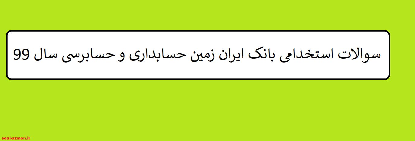 سوالات استخدامی بانک ایران زمین حسابداری و حسابرسی سال 99