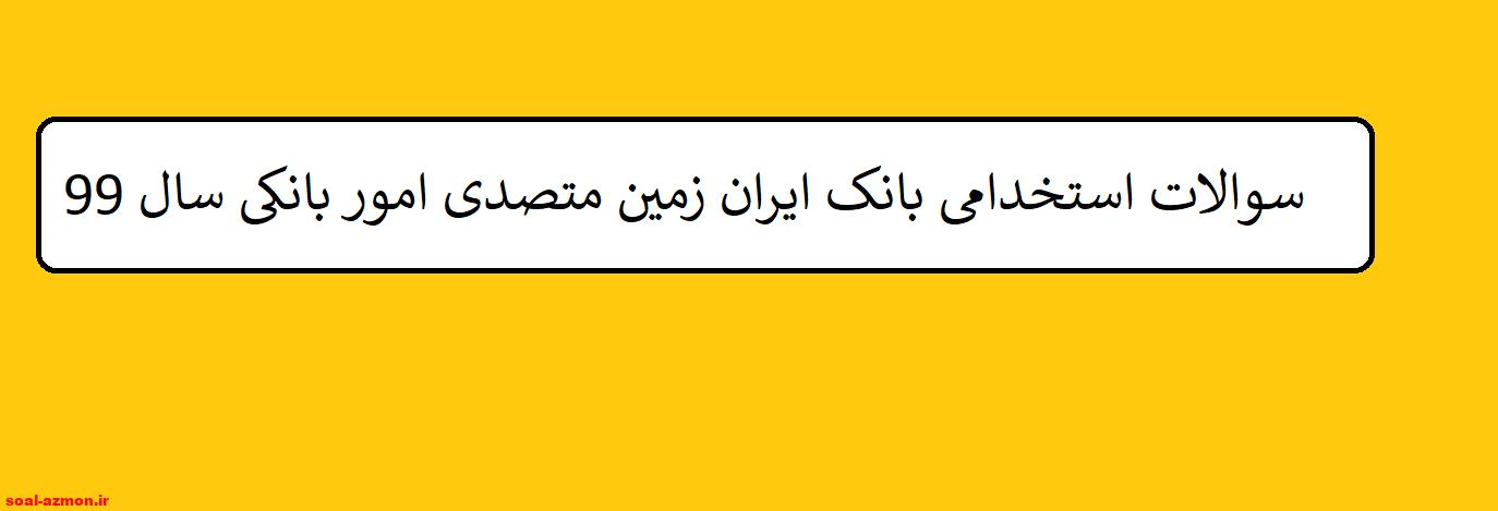 سوالات استخدامی بانک ایران زمین متصدی امور بانکی سال 99