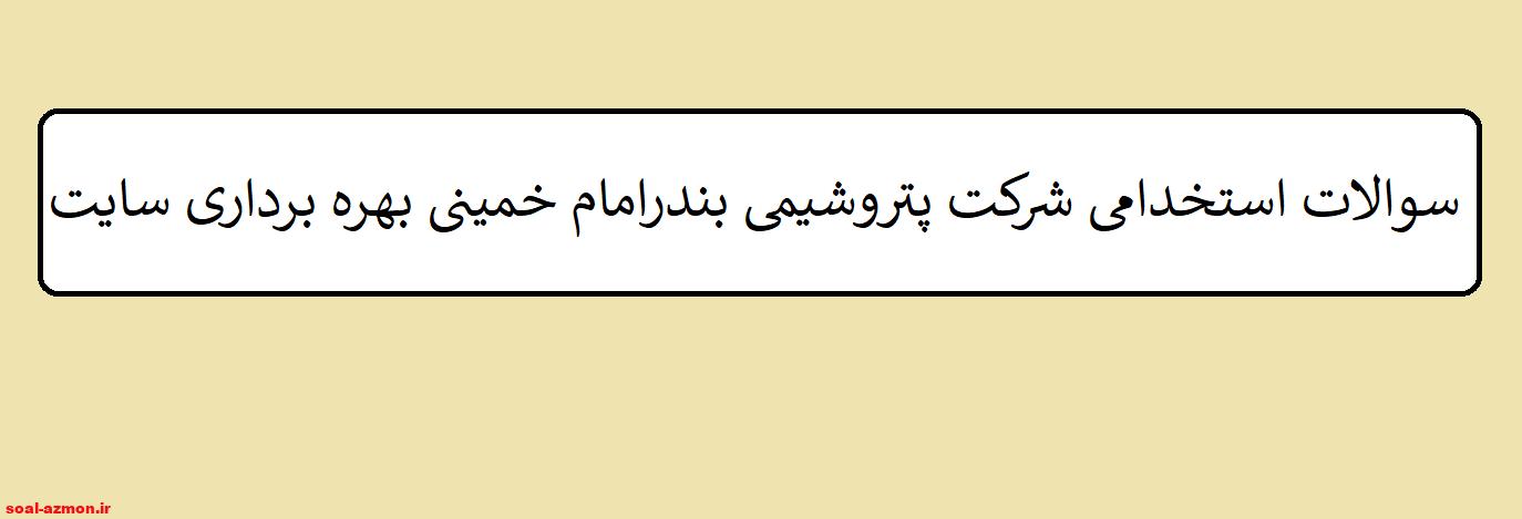 سوالات استخدامی شرکت پتروشیمی بندرامام خمینی بهره برداری سایت