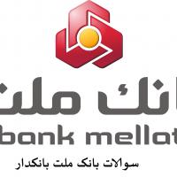سوالات استخدامی بانک ملت بانکدار