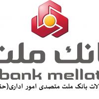 سوالات استخدامی بانک ملت متصدی امور اداری(حقوق)