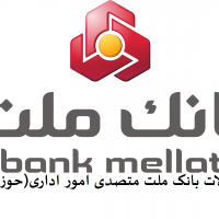 سوالات استخدامی بانک ملت متصدی امور اداری(حوزه فناوری اطلاعات)