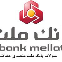 سوالات استخدامی بانک ملت متصدی حفاظت