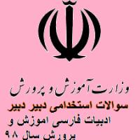 سوالات استخدامی دبیر ادبیات فارسی اموزش و پرورش سال ۹۸