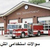 سوالات استخدامی آتش نشانی راننده وسایط نقلیه تندرو سنگین