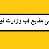 سوالات استخدامی منابع اب وزارت نیرو