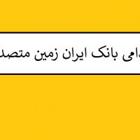 سوالات استخدامی بانک ایران زمین متصدی امور بانکی سال ۹۹